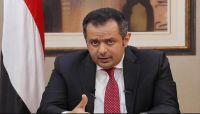 """أكد مجدداً خلو اليمن من الفيروس.. رئيس الوزراء: انشاء صندوق وطني وتدابير إضافية لمواجهة """"كورونا"""""""