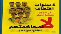 العفو الدولية: الخطر يهدد الصحفيين العشرة المختطفين لدى الحوثيين