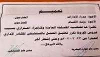 مليشيات الحوثي تعلّق عمل موظفي مستشفى الكويت بصنعاء دون صرف مستحقاتهم