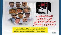 20 منظمة حقوقية تطالب بالإفراج الفوري عن المختطفين والمعتقلين في جميع السجون اليمنية