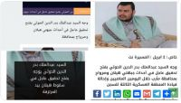 إعلام الحوثي يعترف بالهزيمة العسكرية.. وصراعات الأجنحة على أشُدها (صور)