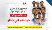 """""""صدى"""" تدين استغلال ومماطلة الحوثيين في ملف الصحفيين المختطفين"""