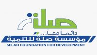 """""""صلة للتنمية"""" تحصد المركز الأول عالميا بجائزة الأمير طلال بن عبدالعزيز الدولية"""