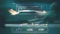 """""""قصة معتقل"""" برنامج وثائقي يوثّق جرائم مليشيات الحوثي بحق المختطفين"""