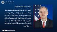 واشنطن تفرض عقوبات على قائد ايراني متورط بتهريب أسلحة للحوثيين في اليمن