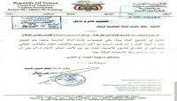 تعميم حوثي جديد بالتجنيد الإلزامي عبر عقال الحارات