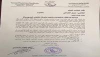 استياء واسع من إساءة وتهجم ميليشيا الحوثي على الأطباء بصنعاء