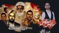 """حملة مداهمات واختطاف.. البرنامج الكوميدي """"رئيس الفصل"""" يثير غضب الحوثيين بصنعاء"""