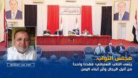 مجلس النواب اليمني ينعي السنباني: فقدنا واحداً من أنبل الرجال وأبّر أبناء اليمن