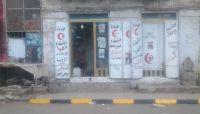 """بحجة استقبالها مصابين بـ""""كورونا"""".. حملة حوثية لإغلاق عيادات وصيدليات خاصة في صنعاء"""