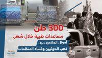 300 طن مساعدات طبية خلال شهر.. أموال المانحين بين نهب الحوثيين وفساد المنظمات