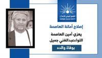 إصلاح أمانة العاصمة يعزي اللواء عبدالغني جميل في وفاة والده