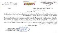 البرلمان يطالب الحكومة بتفسير السطو على أموالها بعدن (مذكرة)