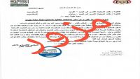 مليشيات الحوثي تحاول تبرير افتعالها أزمة الوقود بوثيقة مزورة