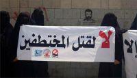 رابطة: أكثر من ألفي مختطف تعرضوا للتعذيب بسجون الحوثي والانتقالي