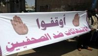 الحوثية أبرز مرتكبيها.. تقرير حقوقي: 100 انتهاك ضد الصحفيين منذ بداية العام الجاري