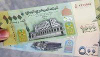 """""""عمولة"""" الحوالات النقدية كيف أصبحت تثقل من كاهل المواطن اليمني..؟"""