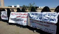 """منهم أكاديميون.. كيف يواجه 30 مختطفاً مدنياً قراراً حوثياً بالإعدام على نية """"القتل"""" في محكمة غير قانونية..؟"""