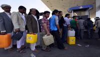 الحوثي يعترف بافتعال أزمة المشتقات.. وبرلماني: أنتم العدوان الحقيقي