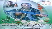"""""""الحوثية"""" تصفّي أحد مشرفيها بعد ظهوره في مقطع يشكو الجوع والإهمال"""