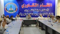 الجوف.. هيئة شورى إصلاح المحافظة تنتخب قيادة جديدة للمكتب التنفيذي