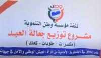"""مؤسسة وطن توزع """"حلوى العيد"""" لأبطال الجيش في الجبهات"""