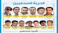 """المفوضية السامية: قلقون على حياة """"4"""" صحافيين محكوم عليهم بالإعدام من قبل الحوثيين"""