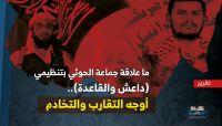 ما علاقة جماعة الحوثي بتنظيمي (داعش والقاعدة).. أوجه التقارب والتخادم