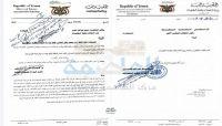 """فضائح الفساد والتجسس.. صراعات تعصف بقيادات المليشيات في اتصالات صنعاء """"وثيقة"""""""