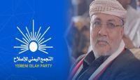 """الأمانة العامة للإصلاح: عمّد """"الشيخ ربيش"""" سبتمبر بدم جديدة واستشهد وهو رافع راية الجمهورية"""
