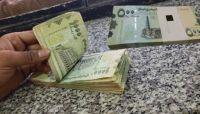 خبير اقتصادي: منع (الحوثية) التعامل بالفئات النقدية الجديدة تسبب بارتفاع أسعار التحويلات المالية