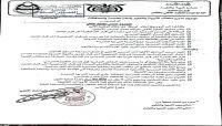 تطييف حوثي مستمر للتعليم.. قرار بتغيير أسماء المدارس وفرض  أنشطة تعبوية