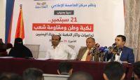 مأرب: ندوة تناقش تداعيات وآثار نكبة 21 سبتمبر الحوثية على حياة اليمنيين