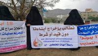 وقفة احتجاجية لأمهات المختطفين تدعو للضغط لإطلاق سراح المختطفين والمخفين قسراً