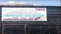 تخصخص التعليم العام.. (الحوثية) تفرض رسوماً خيالية على طلاب مدارس صنعاء