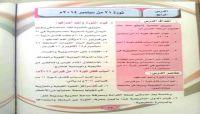 تدمير التعليم.. طريق الحوثية لتعميم الجهل والخرافات (تقرير خاص)