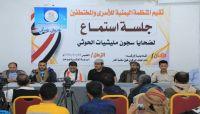 مختطفون محررون يروون تفاصيل مروعة لوقائع التعذيب في سجون مليشيا الحوثي