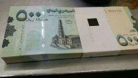 البنك الدولي: حظر (الحوثية) تداول العملة الجديدة يفاقم الأزمة الاقتصادية