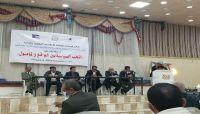 """""""النخب السياسية اليمنية بين الواقع والمأمول"""" ندوة سياسية بمارب"""