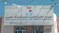 خصخصة حوثية لكبرى المختبرات الحكومية في صنعاء