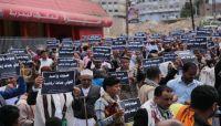"""تعز.. محتجون يطالبون بتصنيف المليشيا الحوثية """"منظمة إرهابية"""""""