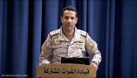 التحالف يعلن استكمال ترتيبات تطبيق اتفاق الرياض وإعلان الحكومة الجديدة