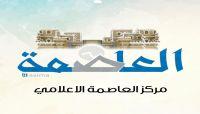 أنين بصوت مسموع.. (مركز العاصمة الإعلامي) يوثق الانتهاكات الحوثية بحق أبناء العاصمة صنعاء في نوفمبر الماضي