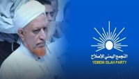 الإصلاح ينعي رئيس مكتبه في الحديدة الشيخ حسن يغنم