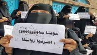 المعلمون بالعاصمة صنعاء يدشنون العام الجديد باحتجاجات رفضاَ لسياسة التجويع الحوثية
