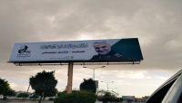 """صور المجرم سليماني تغرق صنعاء في ذكرى مصرعه واحتفاء بإشراف """"ايرلو"""""""