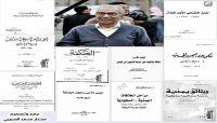 صنعاء تودع (سيد) أستاذ التاريخ اليمني، المصري الذي أحب اليمن وأحبته