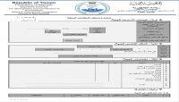 فرز حوثي مستمر.. المليشيا تُجبر المنظمات الإنسانية بصنعاء بتعبئة بيانات عن الانتماء السياسي والديني (وثيقة)