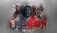 """قرار تصنيف """"الحوثية"""" منظمة إرهابية يدخل حيز التنفيذ"""