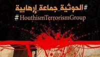للتعريف بجرائم المليشيا الحوثية.. (يمنيون) ينفذون حملة إلكترونية واسعة لمدة يومين